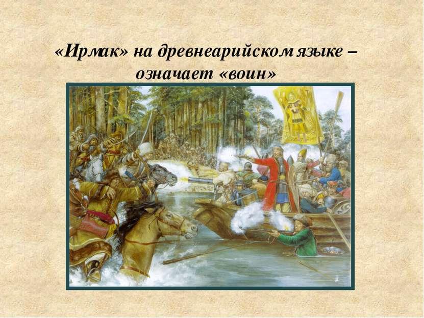 «Ирмак» на древнеарийском языке – означает «воин»