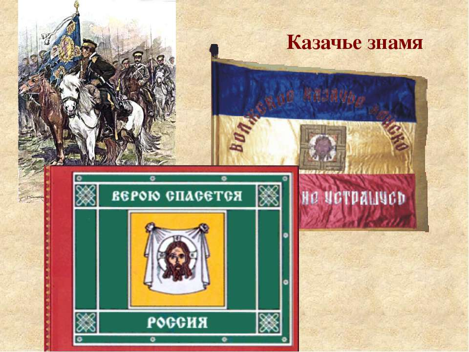 Казачье знамя