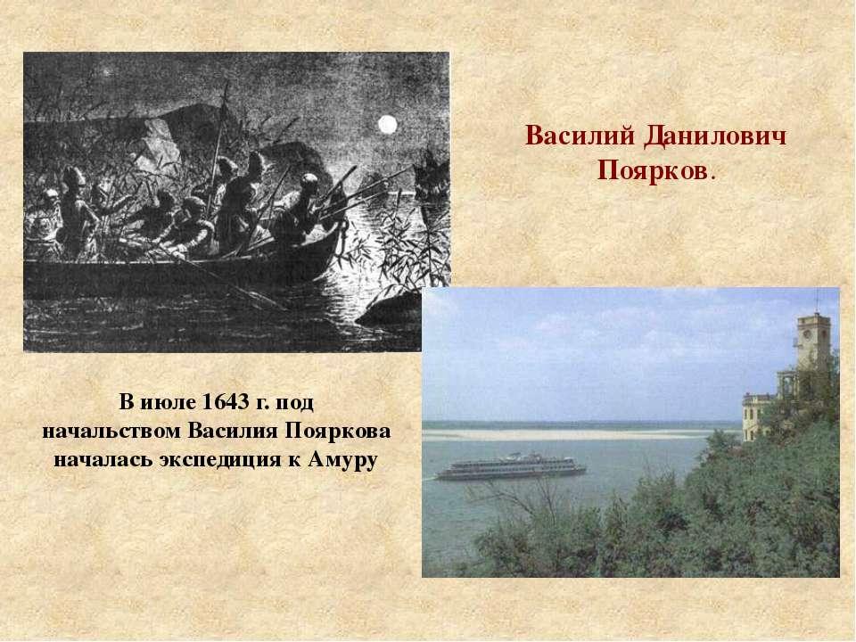 Василий Данилович Поярков. В июле 1643 г. под начальством Василия Пояркова на...
