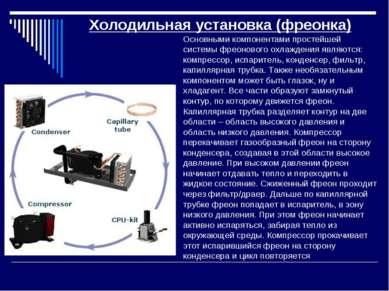 Холодильная установка (фреонка) Основными компонентами простейшей системы фре...