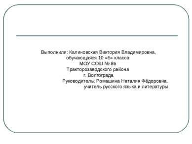 Выполнили: Калиновская Виктория Владимировна, обучающаяся 10 «б» класса МОУ С...