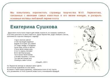 Мы попытались перелистать страницы творчества М.Ю. Лермонтова, связанные с им...
