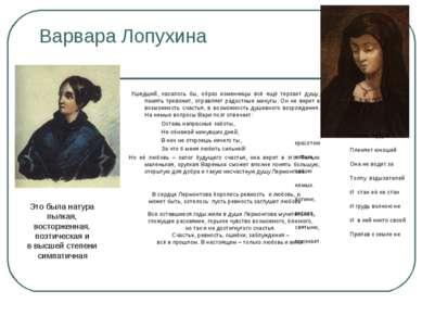 Варвара Лопухина Ушедший, казалось бы, образ изменницы всё ещё терзает душу, ...