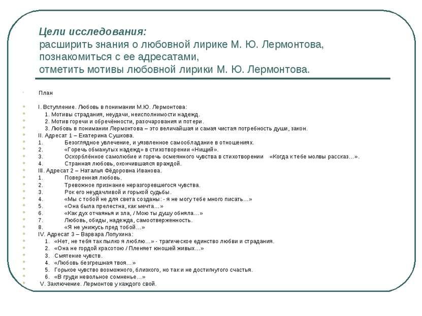 Цели исследования: расширить знания о любовной лирике М. Ю. Лермонтова, позна...