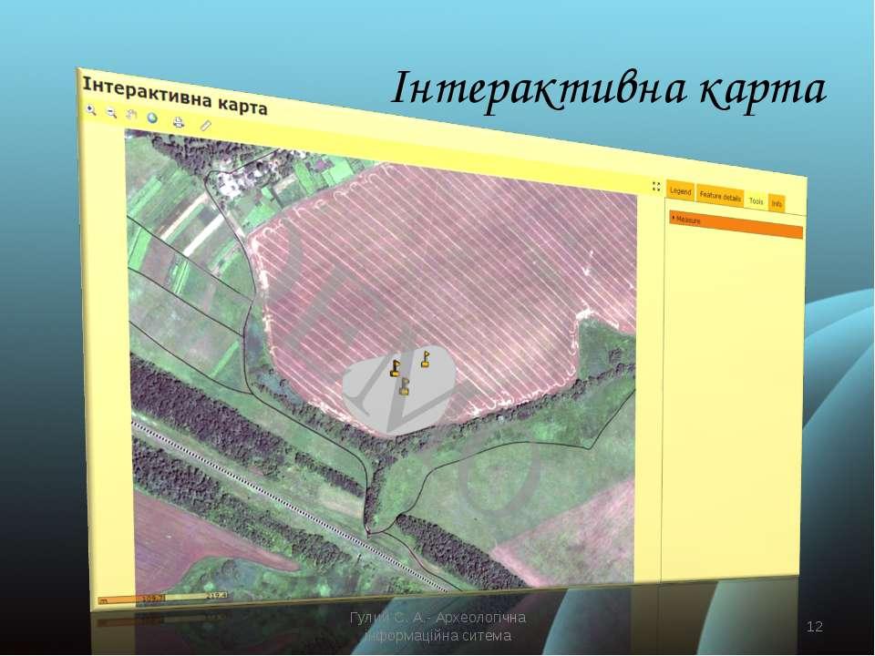 Інтерактивна карта Гулий С. А.- Археологічна інформаційна ситема * Гулий С. А...