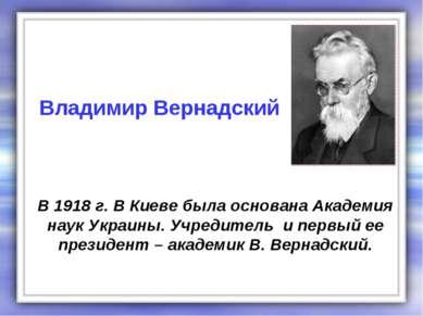 В 1918 г. В Киеве была основана Академия наук Украины. Учредитель и первый ее...