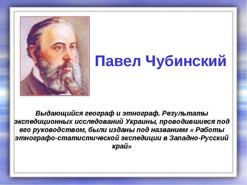 Выдающийся географ и этнограф. Результаты экспедиционных исследований Украины...