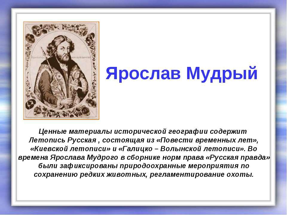 Ценные материалы исторической географии содержит Летопись Русская , состоящая...