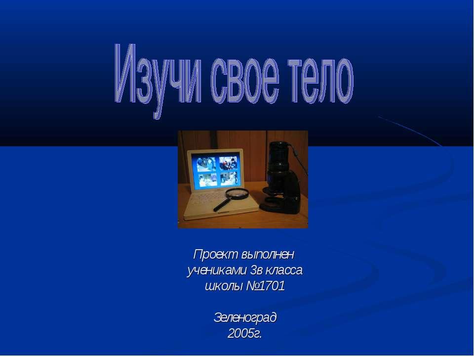 Проект выполнен учениками 3в класса школы №1701 Зеленоград 2005г.