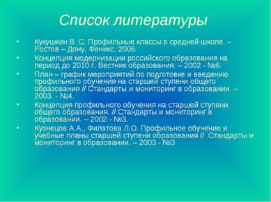 Список литературы Кукушкин В. С. Профильные классы в средней школе. – Ростов ...