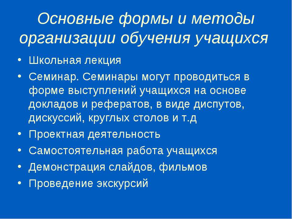 Основные формы и методы организации обучения учащихся Школьная лекция Семинар...