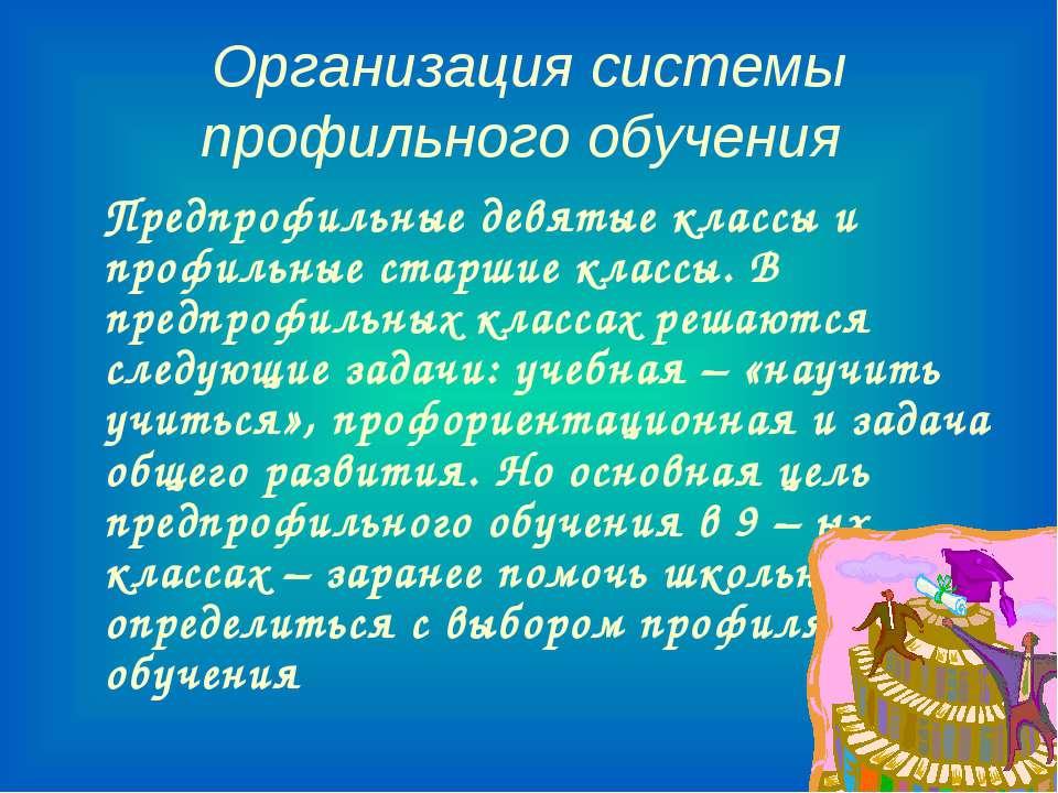 Организация системы профильного обучения Предпрофильные девятые классы и проф...