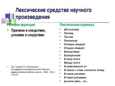 Лексические средства научного произведения Речевая функция Причина и следстви...