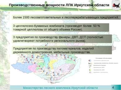 Производственные мощности ЛПК Иркутской области Более 1500 лесозаготовительны...