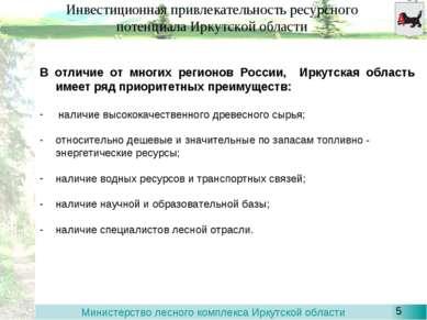 Инвестиционная привлекательность ресурсного потенциала Иркутской области В от...