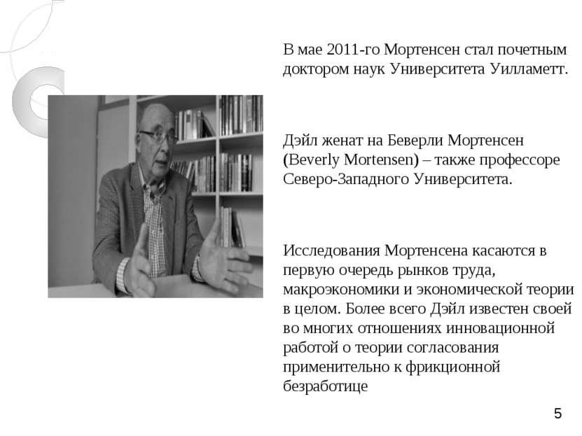 В мае 2011-го Мортенсен стал почетным доктором наук Университета Уилламетт. Д...