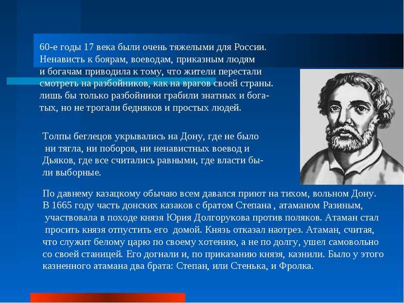 60-е годы 17 века были очень тяжелыми для России. Ненависть к боярам, воевода...