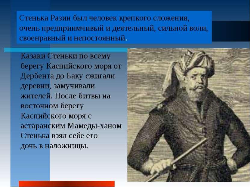 Стенька Разин был человек крепкого сложения, очень предприимчивый и деятельны...