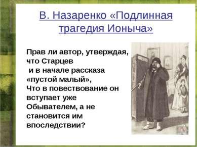 В. Назаренко «Подлинная трагедия Ионыча» Прав ли автор, утверждая, что Старце...