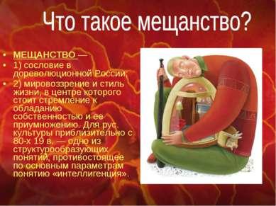 МЕЩАНСТВО — 1) сословие в дореволюционной России; 2) мировоззрение и стиль жи...