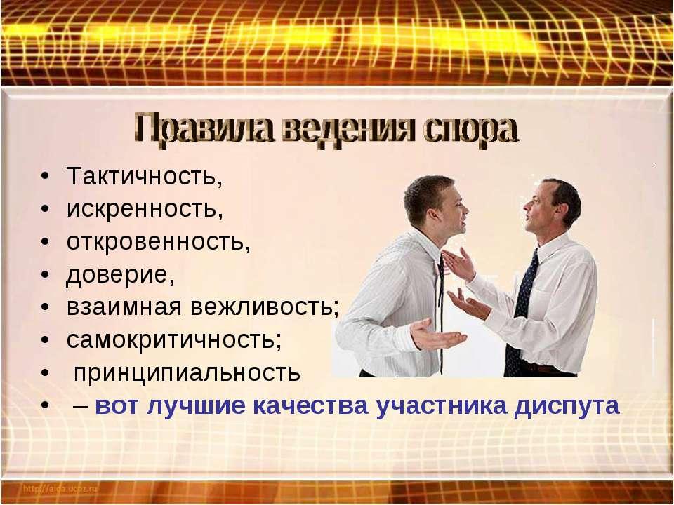 Тактичность, искренность, откровенность, доверие, взаимная вежливость; самокр...