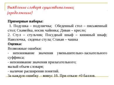 Выявление словаря существительных (продолжение) Примерные наборы: 1. Подушка ...