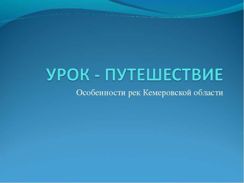 Особенности рек Кемеровской области