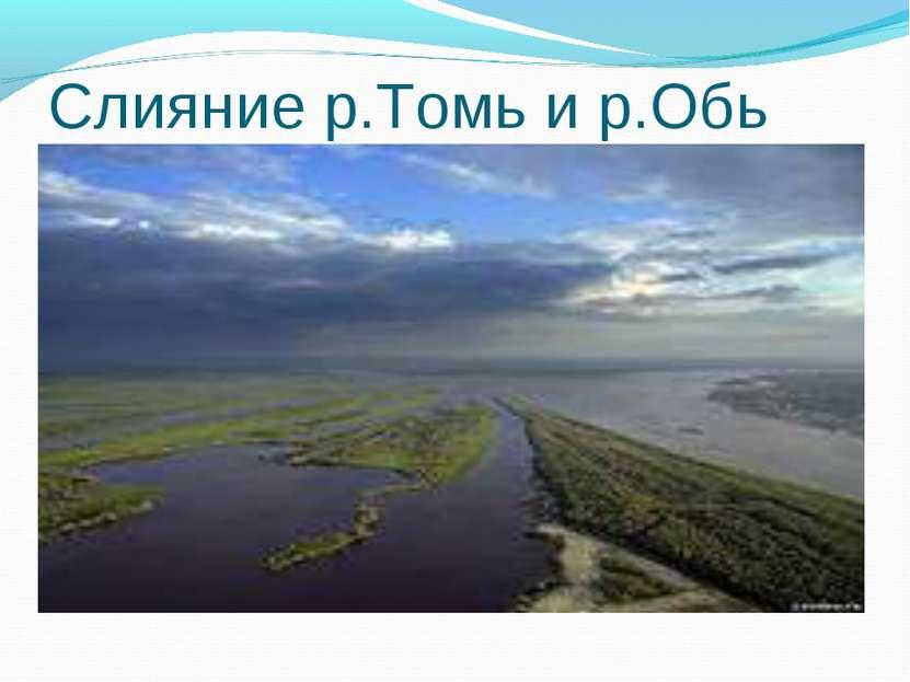 Слияние р.Томь и р.Обь