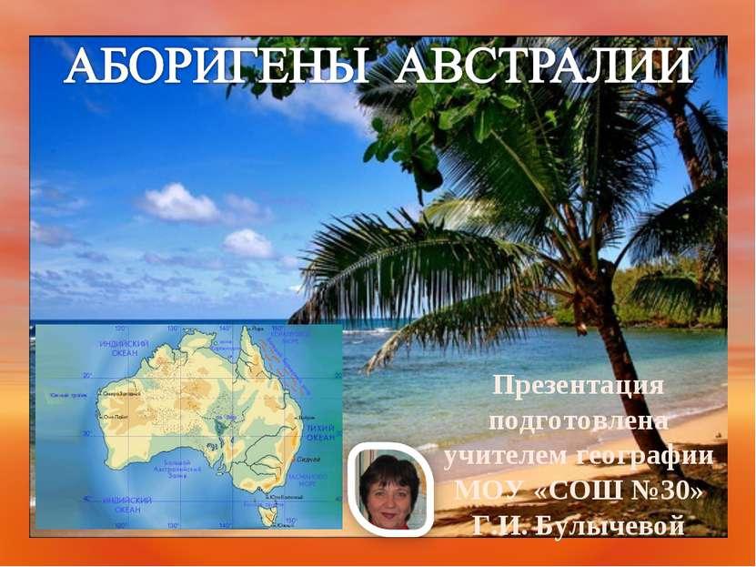 Презентация подготовлена учителем географии МОУ «СОШ №30» Г.И. Булычевой
