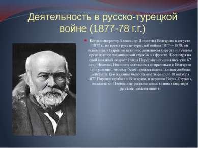 Деятельность в русско-турецкой войне (1877-78 г.г.) Когда император Александр...