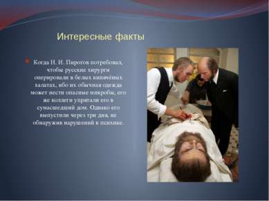Интересные факты Когда Н. И. Пирогов потребовал, чтобы русские хирурги оперир...