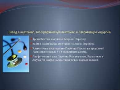 Вклад в анатомию, топографическую анатомию и оперативную хирургию Трехмоментн...