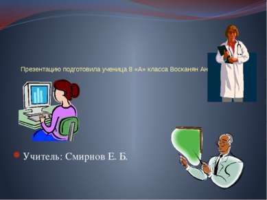 Презентацию подготовила ученица 8 «А» класса Восканян Анаит Учитель: Смирнов ...
