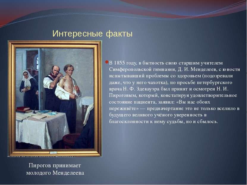 Интересные факты В 1855 году, в бытность свою старшим учителем Симферопольско...