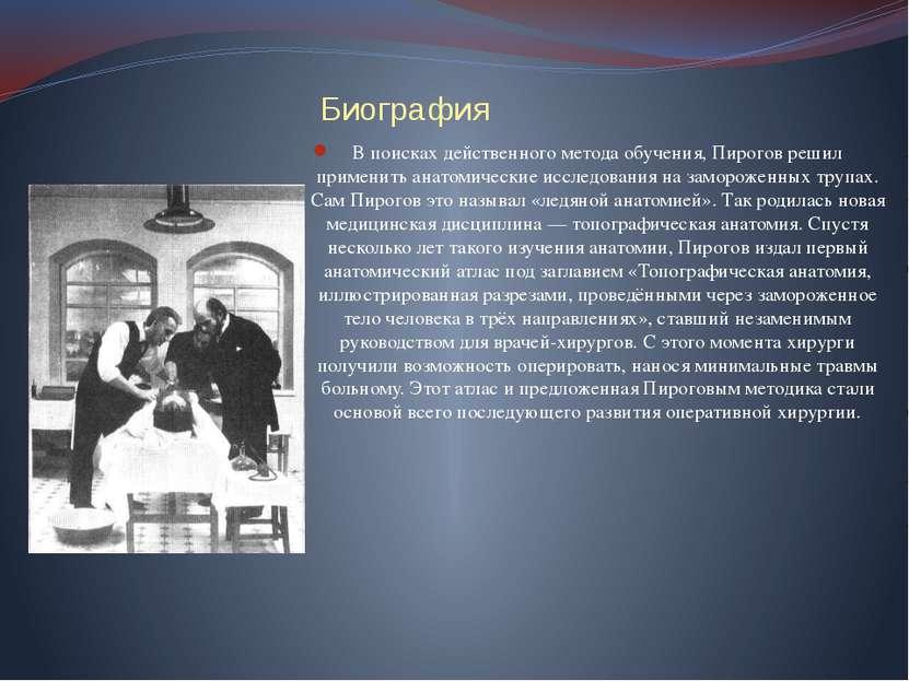 Биография В поисках действенного метода обучения, Пирогов решил применить ана...
