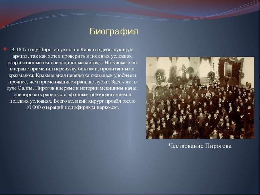 Биография В 1847 году Пирогов уехал на Кавказ в действующую армию, так как хо...
