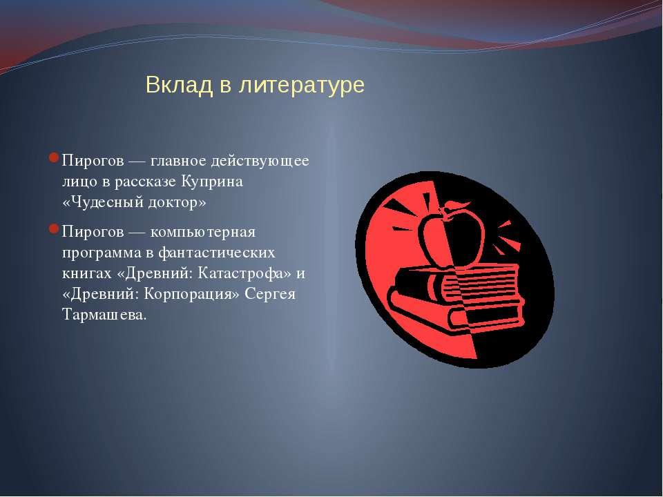 Вклад в литературе Пирогов— главное действующее лицо в рассказе Куприна «Чуд...