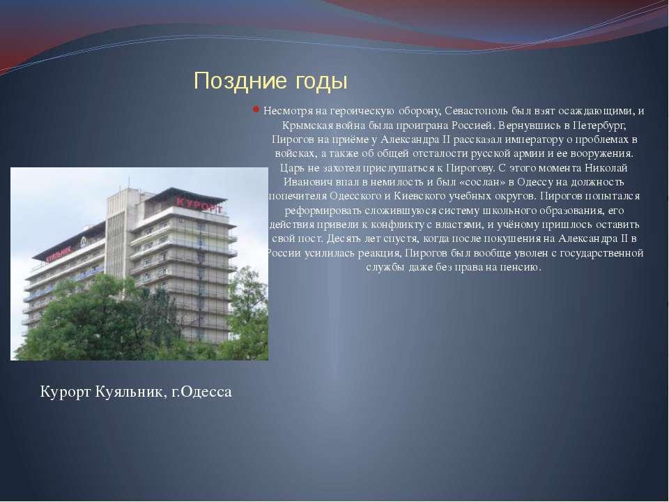 Поздние годы Несмотря на героическую оборону, Севастополь был взят осаждающим...