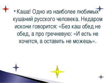 Каша! Одно из наиболее любимых кушаний русского человека. Недаром искони гово...