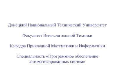 Донецкий Национальный Технический Университет Факультет Вычислительной Техник...