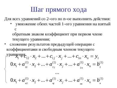 Шаг прямого хода Для всех уравнений со 2–ого по n–ое выполнить действия: умно...