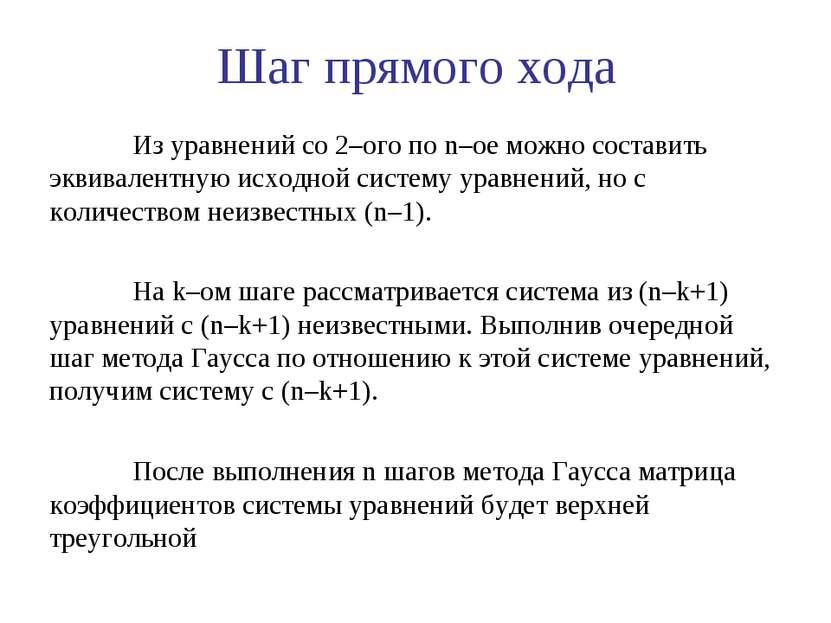 Шаг прямого хода Из уравнений со 2–ого по n–ое можно составить эквивалентную ...