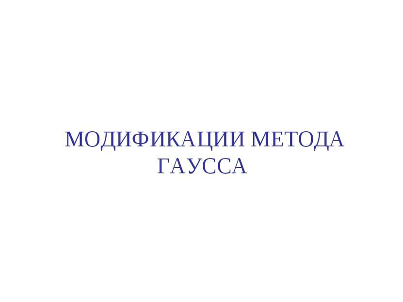 МОДИФИКАЦИИ МЕТОДА ГАУССА