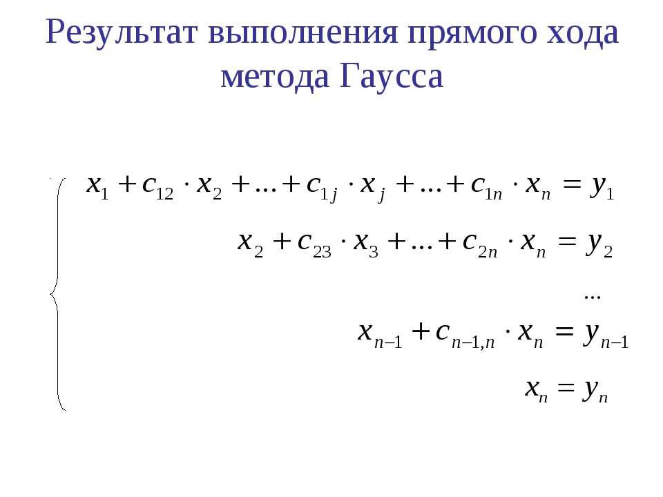 Результат выполнения прямого хода метода Гаусса …