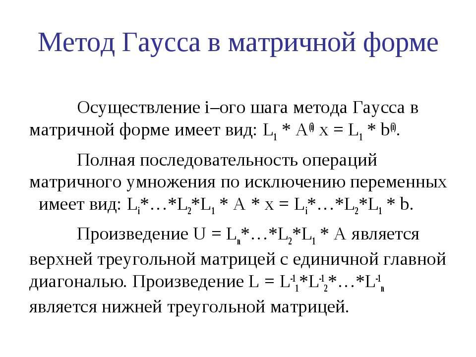 Метод Гаусса в матричной форме Осуществление i–ого шага метода Гаусса в матри...