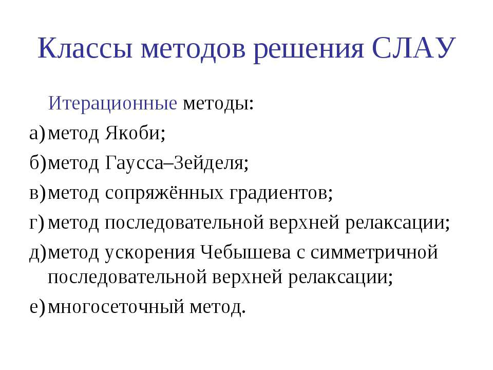 Классы методов решения СЛАУ Итерационные методы: а) метод Якоби; б) метод Гау...