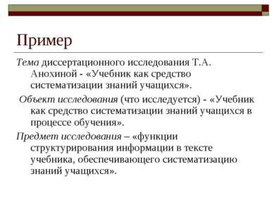 Пример Тема диссертационного исследования Т.А. Анохиной - «Учебник как средст...