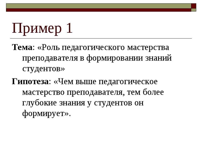 Пример 1 Тема: «Роль педагогического мастерства преподавателя в формировании ...
