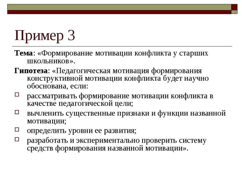 Пример 3 Тема: «Формирование мотивации конфликта у старших школьников». Гипот...