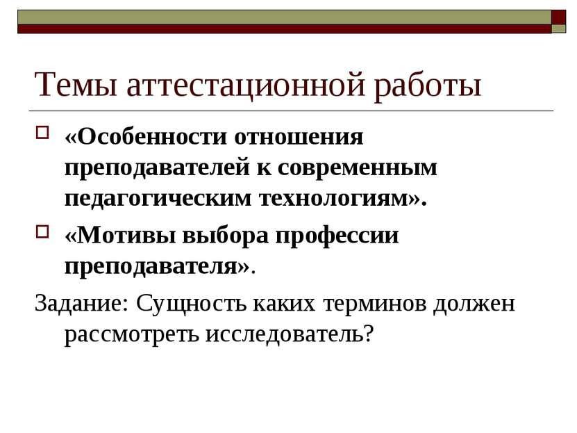 Темы аттестационной работы «Особенности отношения преподавателей к современны...